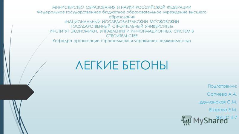 МИНИСТЕРСТВО ОБРАЗОВАНИЯ И НАУКИ РОССИЙСКОЙ ФЕДЕРАЦИИ Федеральное государственное бюджетное образовательное учреждение высшего образования «НАЦИОНАЛЬНЫЙ ИССЛЕДОВАТЕЛЬСКИЙ МОСКОВСКИЙ ГОСУДАРСТВЕННЫЙ СТРОИТЕЛЬНЫЙ УНИВЕРСИТЕТ» ИНСТИТУТ ЭКОНОМИКИ, УПРАВЛ