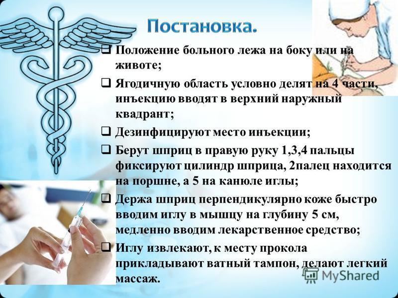 Положение больного лежа на боку или на животе; Ягодичную область условно делят на 4 части, инъекцию вводят в верхний наружный квадрант; Дезинфицируют место инъекции; Берут шприц в правую руку 1,3,4 пальцы фиксируют цилиндр шприца, 2 палец находится н