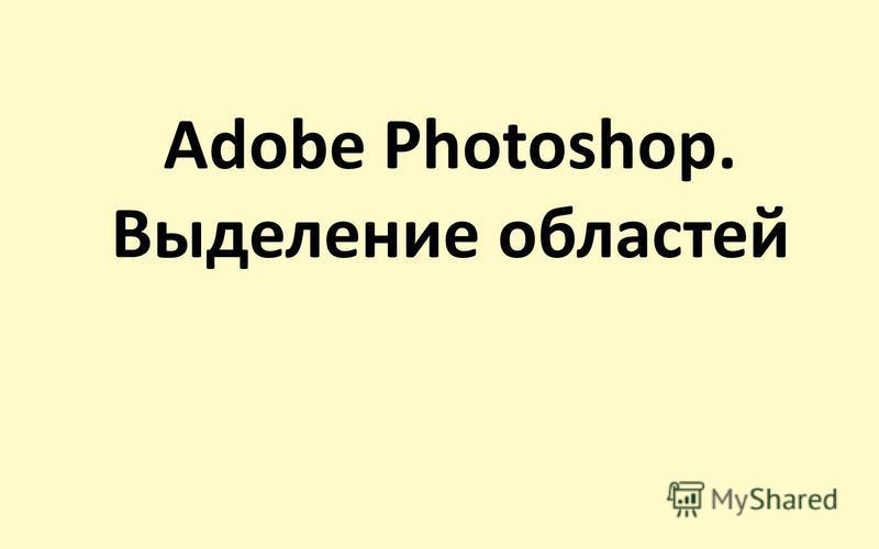 Adobe Photoshop. Выделение областей