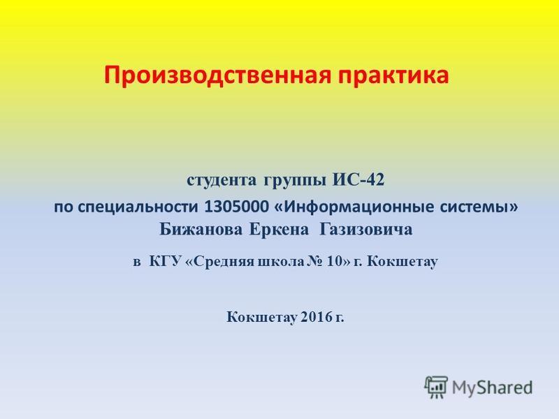 Презентация на тему Отчет по производственной практике  1 Отчет по производственной практике Специальность Информационные