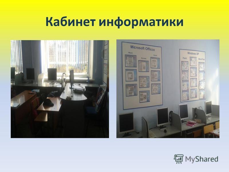 Презентация на тему Отчет по производственной практике  6 Кабинет информатики