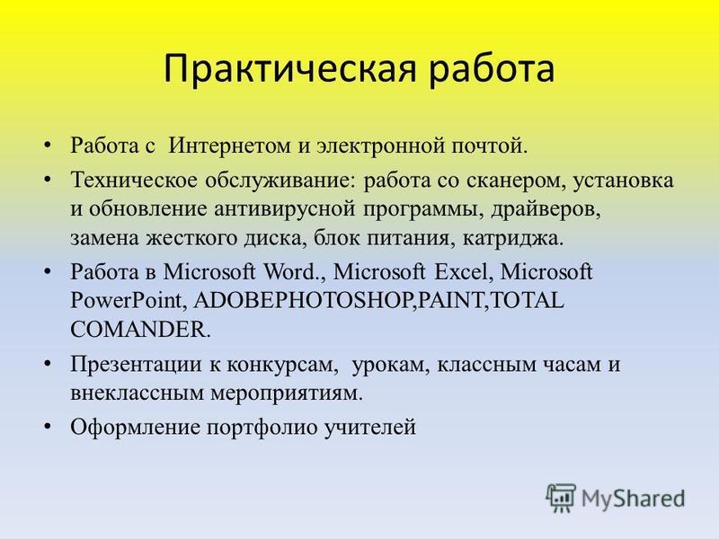 Презентация на тему Отчет по производственной практике  8 Работа