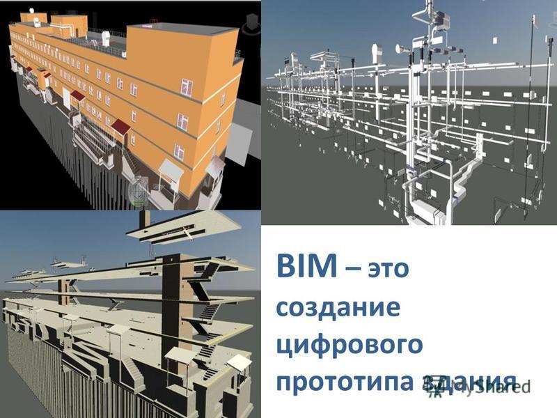 2 Рубеж конца ХХ – начала XXI веков, связанный с бурным развитием информационных технологий, ознаменовался появлением принципиально нового подхода в архитектурно-строительном проектировании, заключающемся в создании компьютерной модели нового здания,