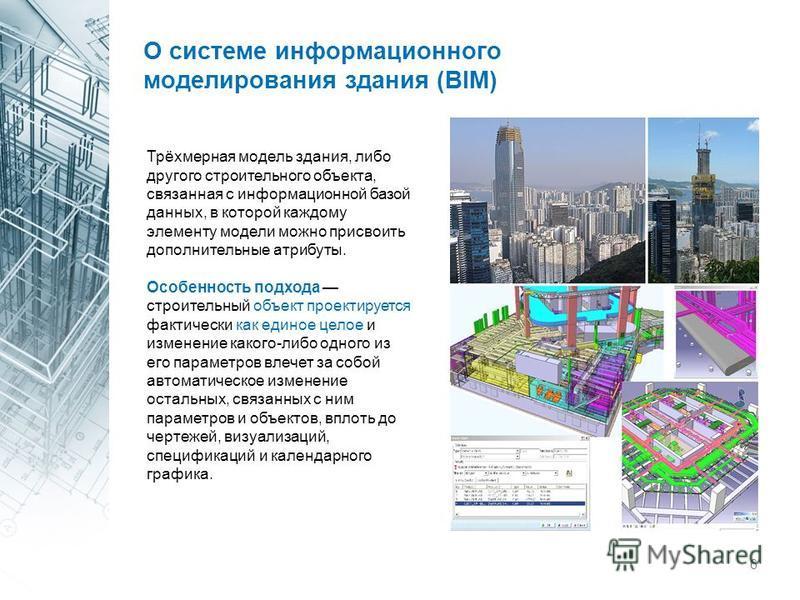 5 В информационном моделировании здание и всё, что имеет к нему отношение, рассматриваются как единый объект.