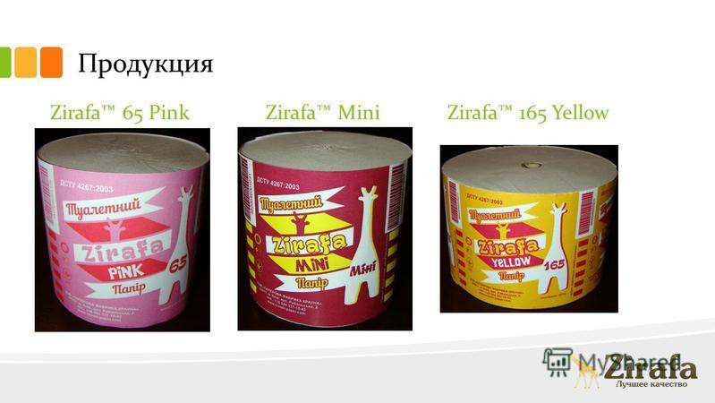 Продукция Zirafa MiniZirafa 165 YellowZirafa 65 Pink