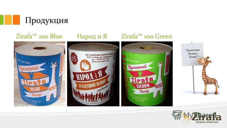 Продукция Zirafa 100 BlueZirafa 100 Green Туалетная Бумага Zirafa Народ и Я