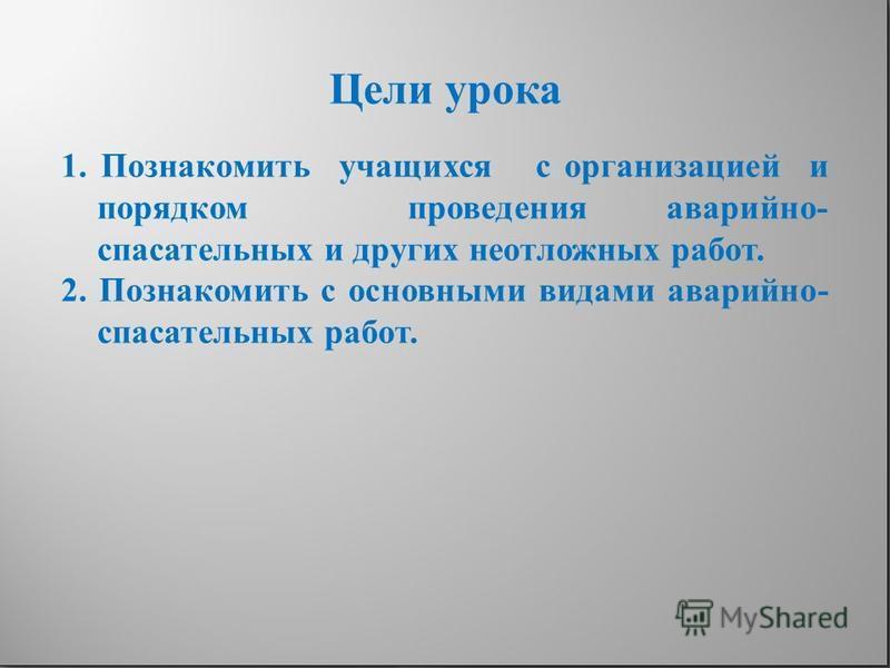 «ОРГАНИЗАЦИЯ И ПРОВЕДЕНИЕ АВАРИЙНО-СПАСАТЕЛЬНЫХ И ДРУГИХ НЕОТЛОЖНЫХ РАБОТ В ЗОНАХ ЧРЕЗВЫЧАЙНЫХ СИТУАЦИЙ «ОРГАНИЗАЦИЯ И ПРОВЕДЕНИЕ АВАРИЙНО-СПАСАТЕЛЬНЫХ И ДРУГИХ НЕОТЛОЖНЫХ РАБОТ В ЗОНАХ ЧРЕЗВЫЧАЙНЫХ СИТУАЦИЙ Преподаватель – организатор ОБЖ МБОУ СОШ17