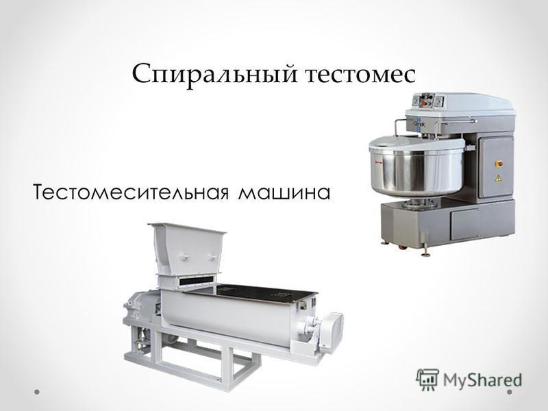 Спиральный тестомес Тестомесительная машина