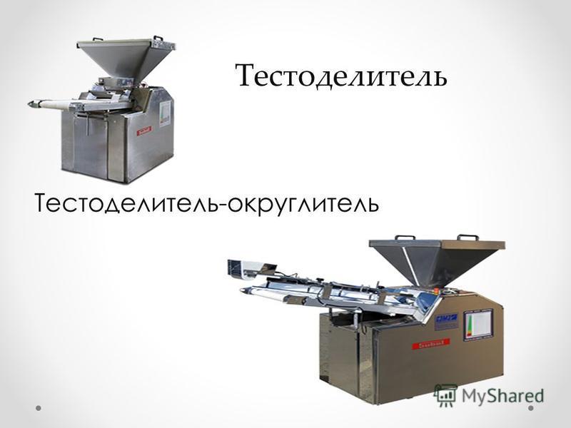 Тестоделитель Тестоделитель-округлитель