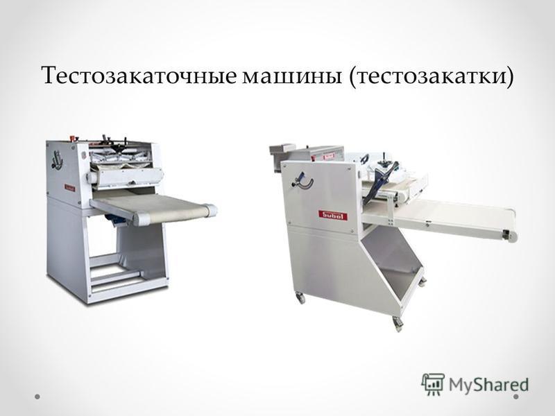 Тестозакаточные машины (тестозакатки)