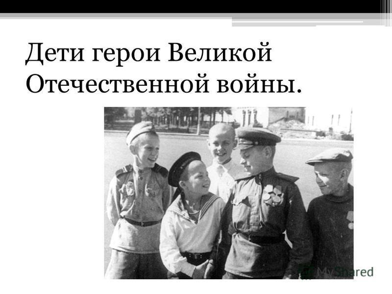 Дети герои Великой Отечественной войны.