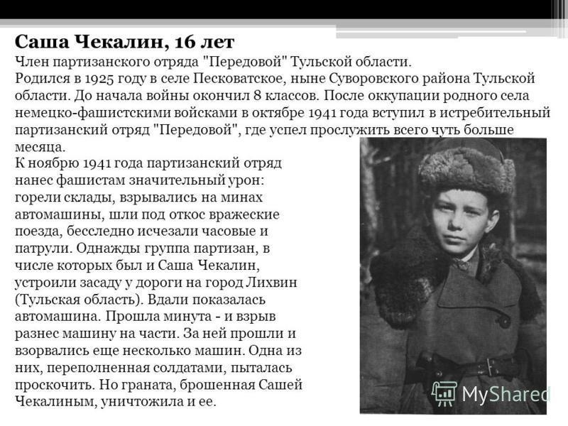 Саша Чекалин, 16 лет Член партизанского отряда