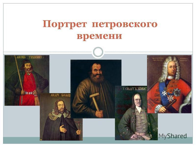 Портрет петровского времени