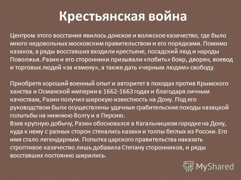 Центром этого восстания явилось донское и волжское казачество, где было много недовольных московским правительством и его порядками. Помимо казаков, в ряды восставших входили крестьяне, посадский люд и народы Поволжья. Разин и его сторонники призывал