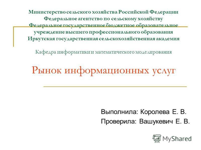 Министерство сельского хозяйства Российской Федерации Федеральное агентство по сельскому хозяйству Федеральное государственное бюджетное образовательное учреждение высшего профессионального образования Иркутская государственная сельскохозяйственная а