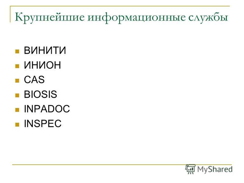 Крупнейшие информационные службы ВИНИТИ ИНИОН CAS BIOSIS INPADOC INSPEC
