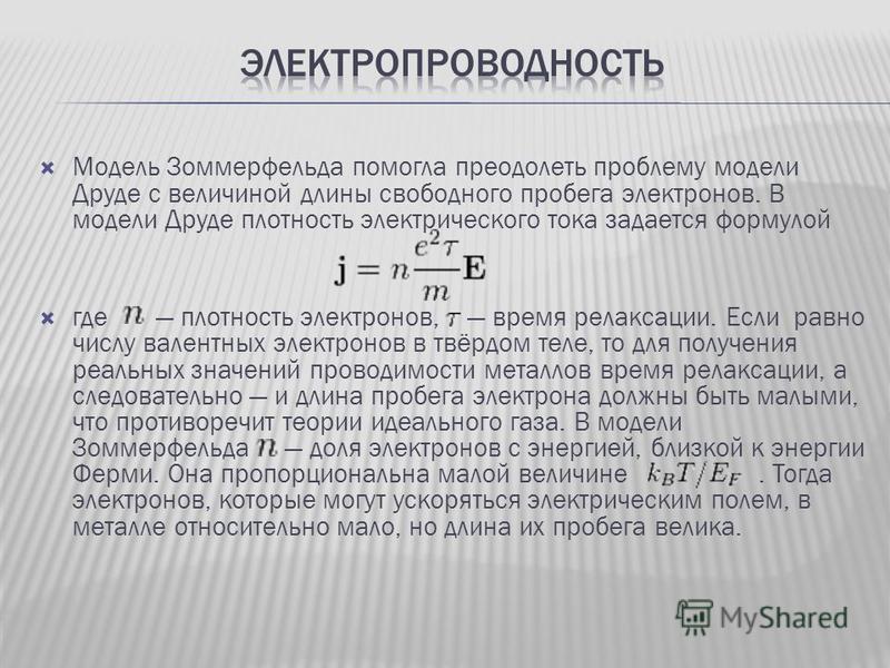 Модель Зоммерфельда помогла преодолеть проблему модели Друде с величиной длины свободного пробега электронов. В модели Друде плотность электрического тока задается формулой где плотность электронов, время релаксации. Если равно числу валентных электр