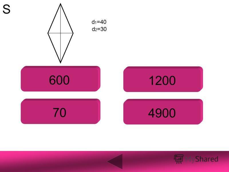 600 1200 70 4900 d 1 =40 S d 2 =30