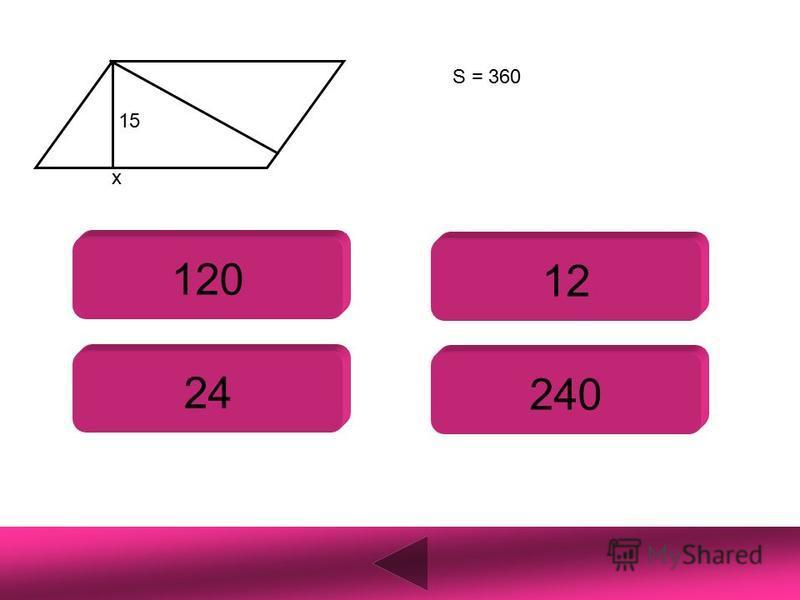 х 120 12 24 240 S = 360 15