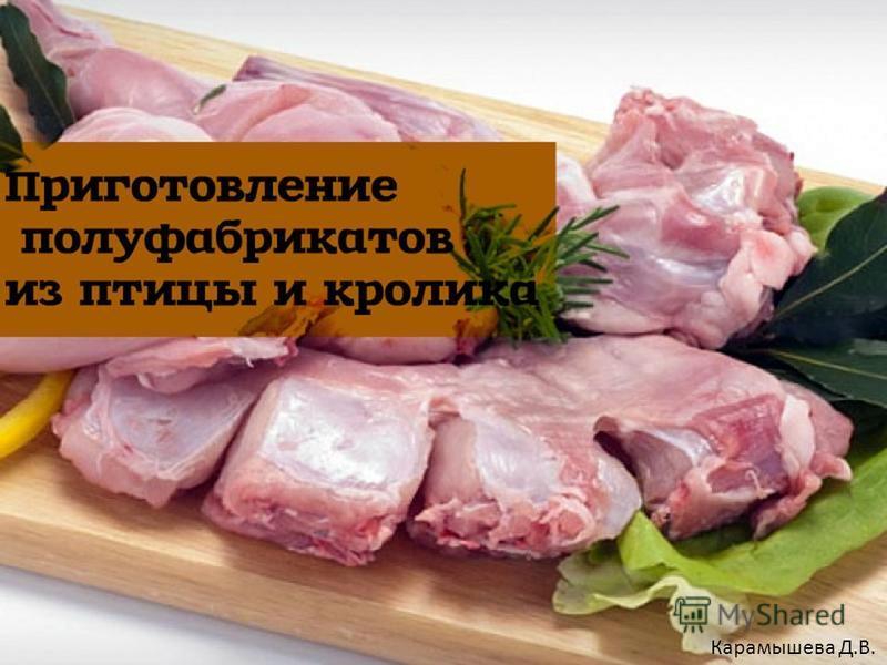 Карамышева Д.В.