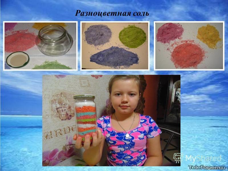 Разноцветная соль