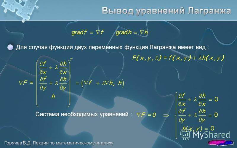 Для случая функции двух переменных функция Лагранжа имеет вид : Система необходимых уравнений :