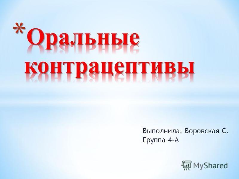 Выполнила: Воровская С. Группа 4-А