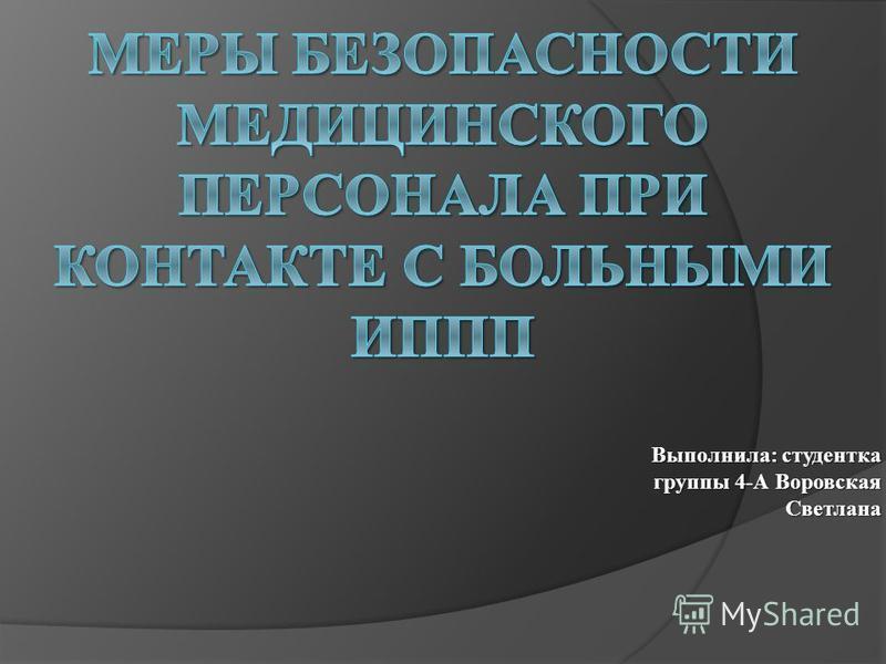 Выполнила: студентка группы 4-А Воровская Светлана