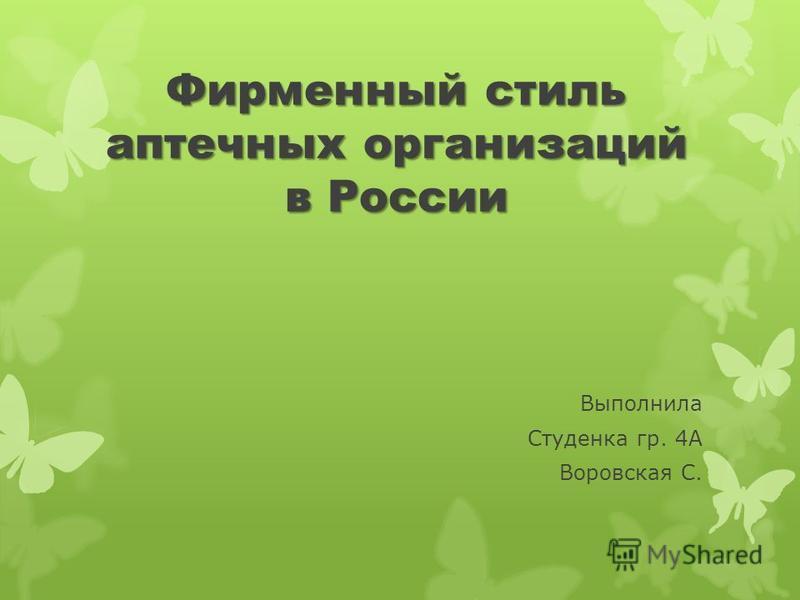 Фирменный стиль аптечных организаций в России Выполнила Студенка гр. 4А Воровская С.