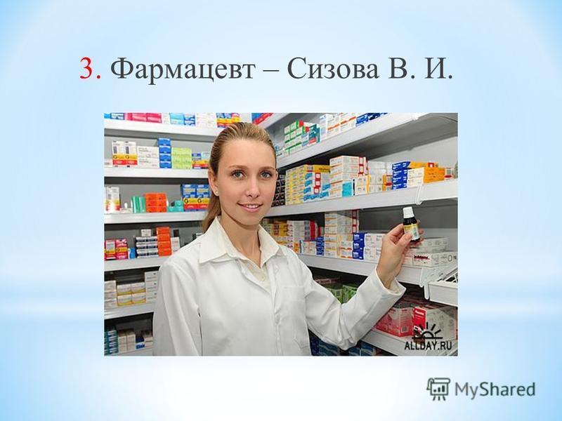 3. Фармацевт – Сизова В. И.