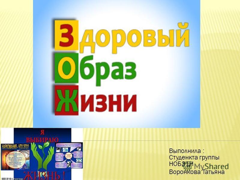 Выполнила : Студенкта группы НОБ31Н Воронкова Татьяна