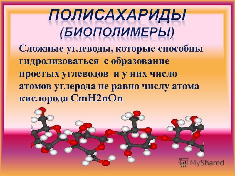 Сложные углеводы, которые способны гидролизоваться с образование простых углеводов и у них число атомов углерода не равно числу атома кислорода CmH2nOn