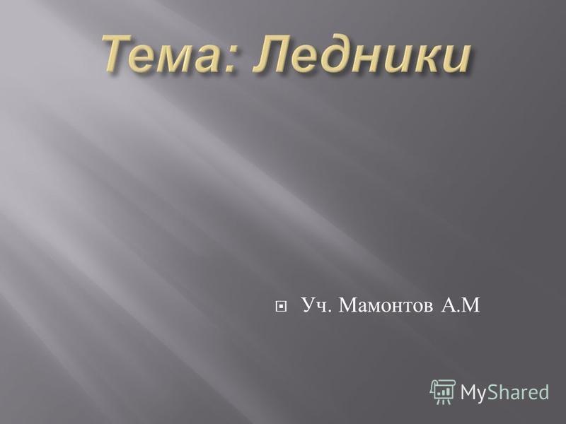 Уч. Мамонтов А. М