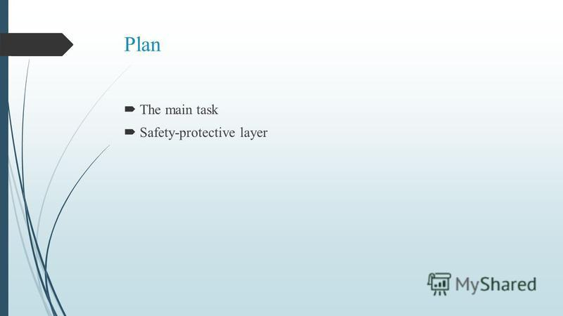 Plan The main task Safety-protective layer