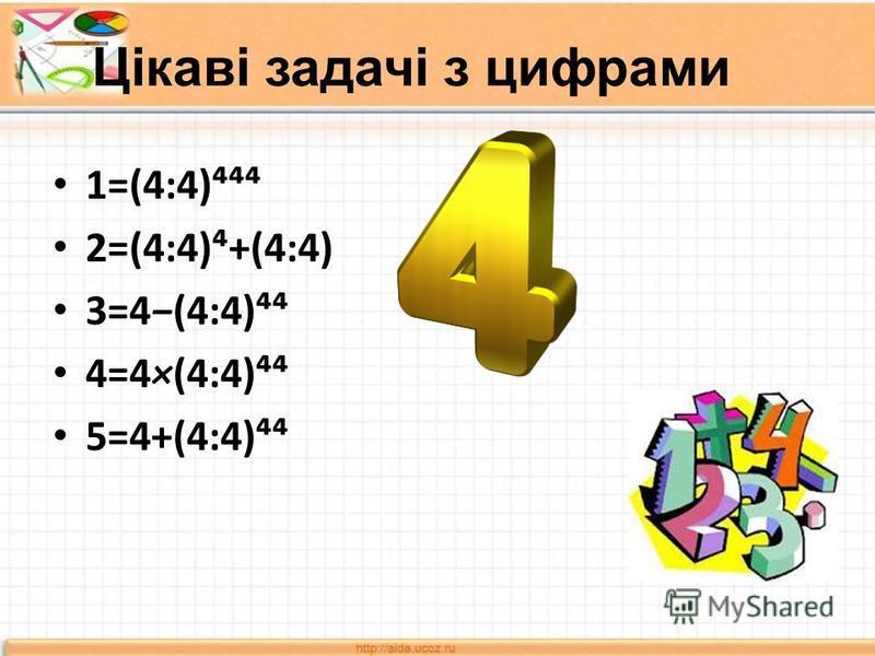 Цікаві задачі з цифрами 1=(4:4) 2=(4:4)+(4:4) 3=4(4:4) 4=4×(4:4) 5=4+(4:4)