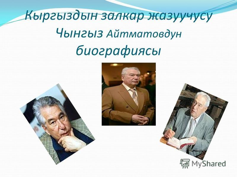 Кыргыздын залкар жазуучусу Чынгыз Айтматовдун биографиясы