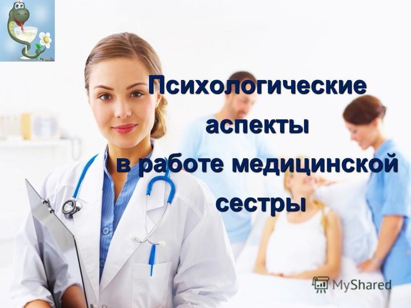 Психологические аспекты в работе медицинской сестры