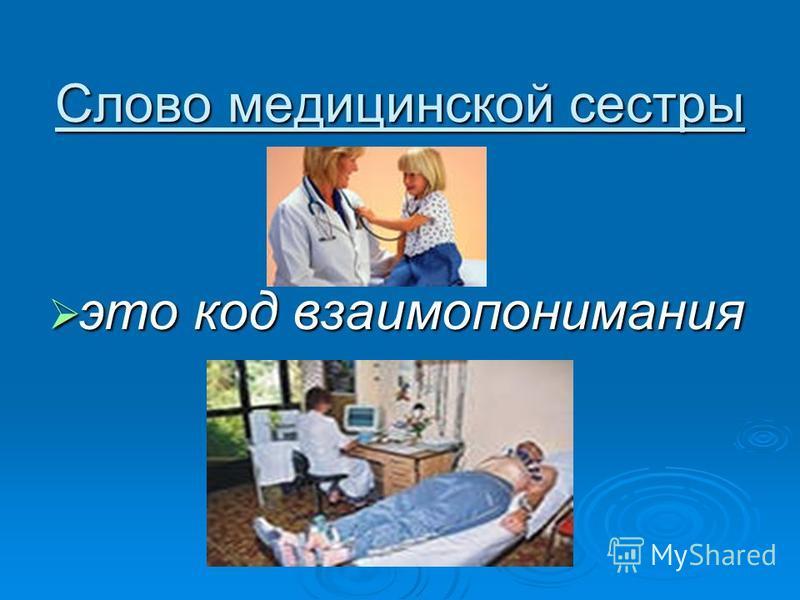Слово медицинской сестры это код взаимопонимания это код взаимопонимания