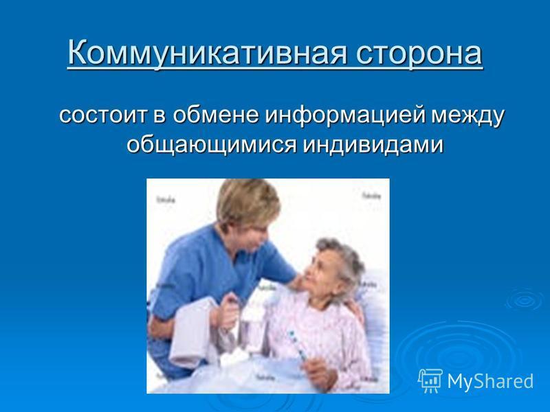 Коммуникативная сторона состоит в обмене информацией между общающимися индивидами состоит в обмене информацией между общающимися индивидами