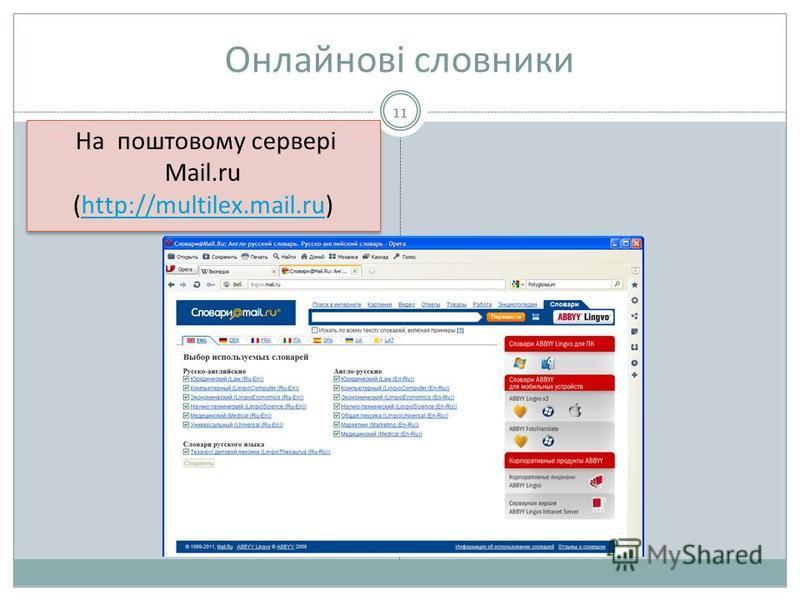 Онлайнові словники 11 На поштовому сервері Mail.ru (http://multilex.mail.ru)http://multilex.mail.ru На поштовому сервері Mail.ru (http://multilex.mail.ru)http://multilex.mail.ru