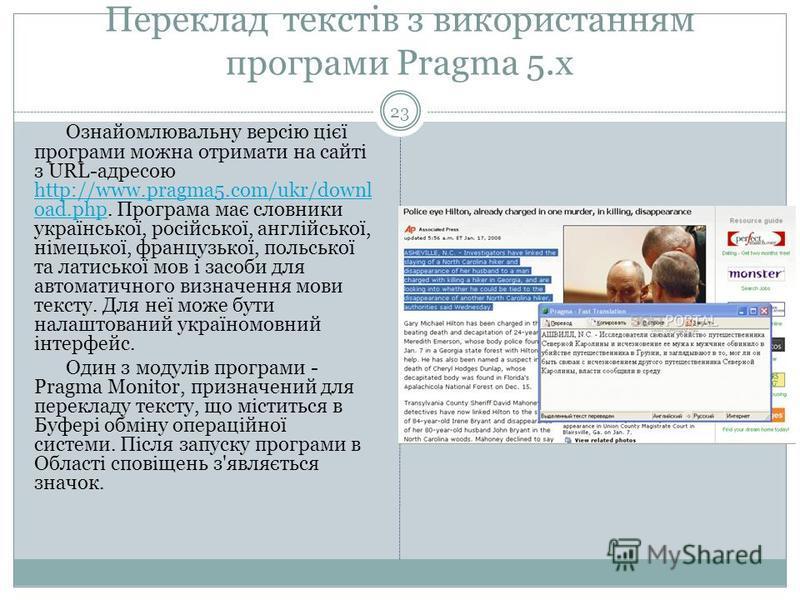 Переклад текстів з використанням програми Pragma 5.x 23 Ознайомлювальну версію цієї програми можна отримати на сайті з URL-адресою http://www.pragma5.com/ukr/downl oad.php. Програма має словники української, російської, англійської, німецької, францу