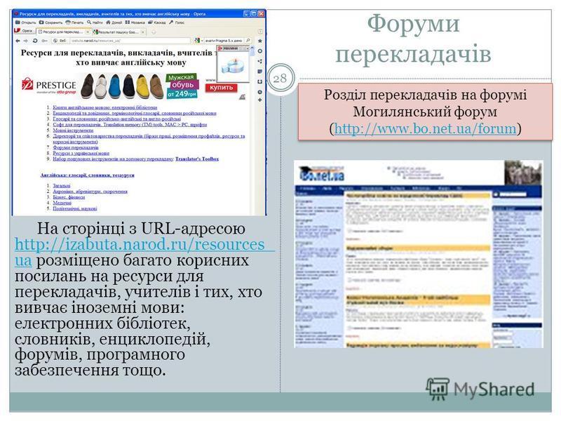 Форуми перекладачів 28 На сторінці з URL-адресою http://izabuta.narod.ru/resources_ ua розміщено багато корисних посилань на ресурси для перекладачів, учителів і тих, хто вивчає іноземні мови: електронних бібліотек, словників, енциклопедій, форумів,