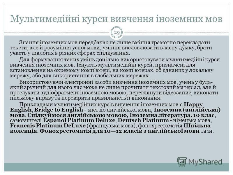 Мультимедійні курси вивчення іноземних мов 29 Знання іноземних мов передбачає не лише вміння грамотно перекладати тексти, але й розуміння усної мови, уміння висловлювати власну думку, брати участь у діалогах в різних сферах спілкування. Для формуванн