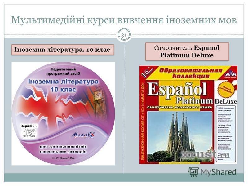 Мультимедійні курси вивчення іноземних мов 31 Іноземна література. 10 клас Самовчитель Espanol Platinum Deluxe