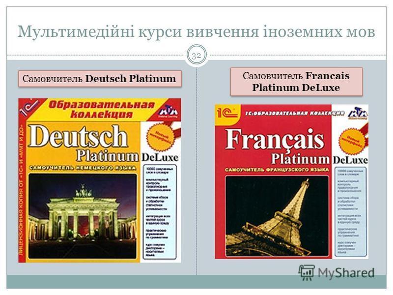 Мультимедійні курси вивчення іноземних мов 32 Самовчитель Deutsch Platinum Самовчитель Francais Platinum DeLuxe