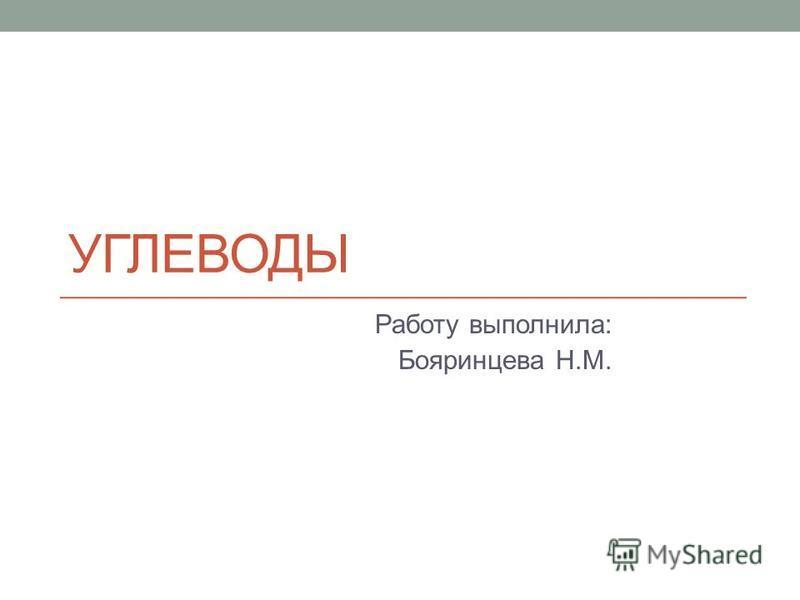 УГЛЕВОДЫ Работу выполнила: Бояринцева Н.М.