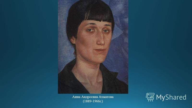 Анна Андреевна Ахматова (1889-1966 г.)