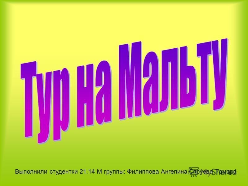 Выполнили студентки 21.14 М группы: Филиппова Ангелина,Струева Тамара