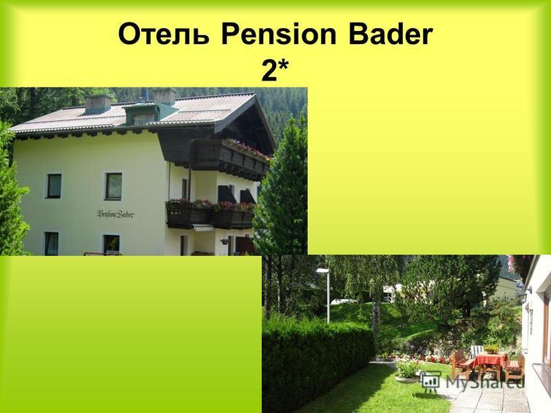 Отель Pension Bader 2*