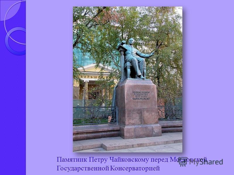 Памятник Петру Чайковскому перед Московской Государственной Консерваторией